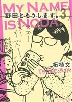 野田ともうします。(3)
