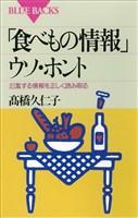 「食べもの情報」ウソ・ホント 氾濫する情報を正しく読み取る