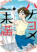 『ハナヨメ未満(1)』の電子書籍