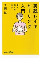 『実践 レイキヒーリング入門 愛と癒しの技法』の電子書籍