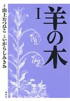 『羊の木(1)』の電子書籍