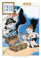 新宝島 手塚治虫文庫全集
