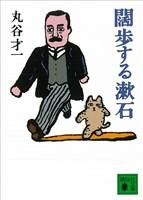 『闊歩する漱石』の電子書籍