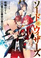 ソード&ウィザーズ 覇剣の皇帝と七星の姫騎士