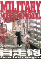 MILITARY MODELING MANUAL Vol.14