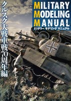 MILITARY MODELING MANUAL クルスク大戦車戦70周年編