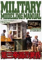 MILITARY MODELING MANUAL Vol.22