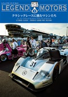 LEGEND MOTORS Vol.3 ル・マン クラシック&モナコ グランプリ ヒストリック