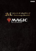 マジック:ザ・ギャザリング 25th Anniversary Chronicle