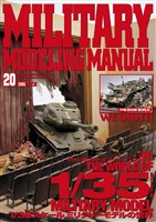 MILITARY MODELING MANUAL Vol.20