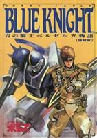 青の騎士ベルゼルガ物語 BLUE KNIGHT