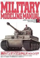 MILITARY MODELING MANUAL Vol.5