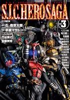 S.I.C. HERO SAGA vol.3