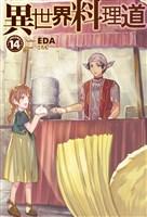 異世界料理道14