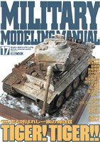 MILITARY MODELING MANUAL Vol.17