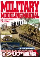 MILITARY MODELING MANUAL Vol.24