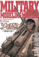 MILITARY MODELING MANUAL Vol.16