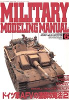 MILITARY MODELING MANUAL Vol.6