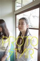PROTO STAR 吉倉あおい vol.1