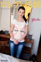 ロシアの妖精 Yulia 写真集
