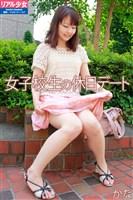 リアル少女☆かな 「女子校生の休日デート」