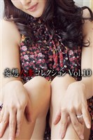 妄想人妻コレクションVol.10