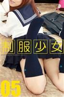 制服少女 05