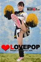 LOVEPOP デラックス 春日野結衣 001