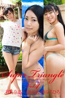 『SUPER TRIANGLE Vol.4』 有馬奈那 三田羽衣 峰岸ちひろ