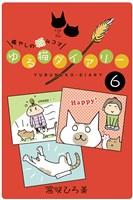 ゆる猫ダイアリー 6