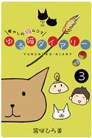 ゆる猫ダイアリー 3