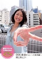 東京スマイルCollection 006 まほチャン ~六本木編~
