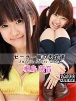 セーラー服の天使達Angelic Sailor-Girls 桐島萌音