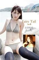 Fairy Tail Vol.3 / 木村好珠 鈴木咲