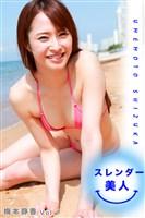 【セクシーグラビア】スレンダー美人 Vol.1 / 梅本静香