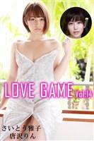 LOVE GAME Vol.14 / 唐沢りん さいとう雅子