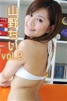 A級保存★グラビアクイーン 山野ちい vol.2