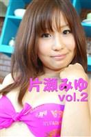 A級保存★グラビアクイーン 片瀬みゆ vol.2