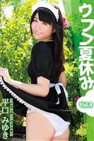 ウフフ夏休み Vol.4 / 平口みゆき