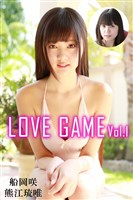 LOVE GAME Vol.1 / 船岡咲 熊江琉唯