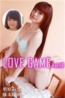 LOVE GAME Vol.18 / 藤本結衣 栗原みさ