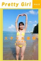 【ロリ】Pretty Girl スタイル抜群 Vol.3 / 竹本茉莉