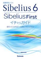 Sibelius 6・SibeliusFirstイチからガイド : 音符の入力方法から応用テクニックまで : 楽譜作成ソフト