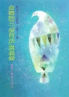倉橋惣三「保育法」講義録 保育の原点を探る