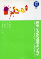 歴史からみる日本の子育て 子育てと子育て支援のこれからを考えるために