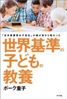 世界基準の子どもの教養