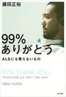 99%ありがとう ALSにも奪えないもの
