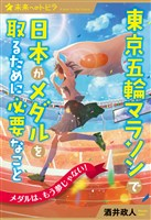 東京五輪マラソンで日本がメダルを取るために必要なこと