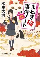 福徳円満! まねき猫事件ノート 猫たちの生まれる街