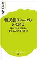 難民鎖国ニッポンのゆくえ 日本で生きる難民と支える人々の姿を追って